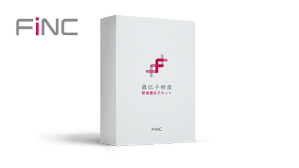 FiNCの肥満遺伝子検査キット