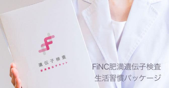 FiNCの肥満遺伝子検査キットを活用しよう