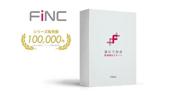 FiNCの肥満遺伝子検査キットはこちら
