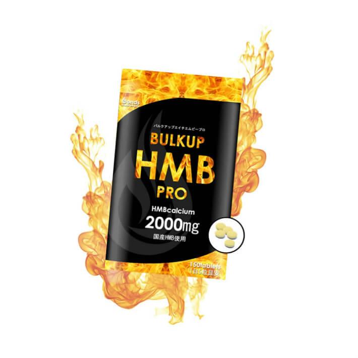 バルクアップHMBプロというHMBサプリのモニター調査が凄い