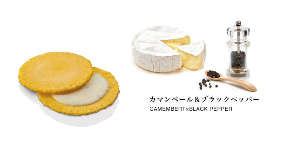 カマンベール&ブラックペッパー