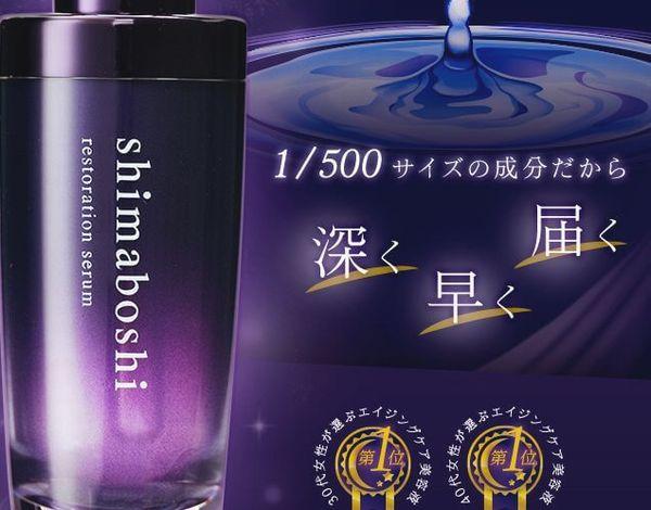 shimaboshi(シマボシ)の紹介