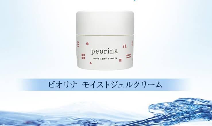 peorina(ピオリナ)モイストジェルクリーム紹介